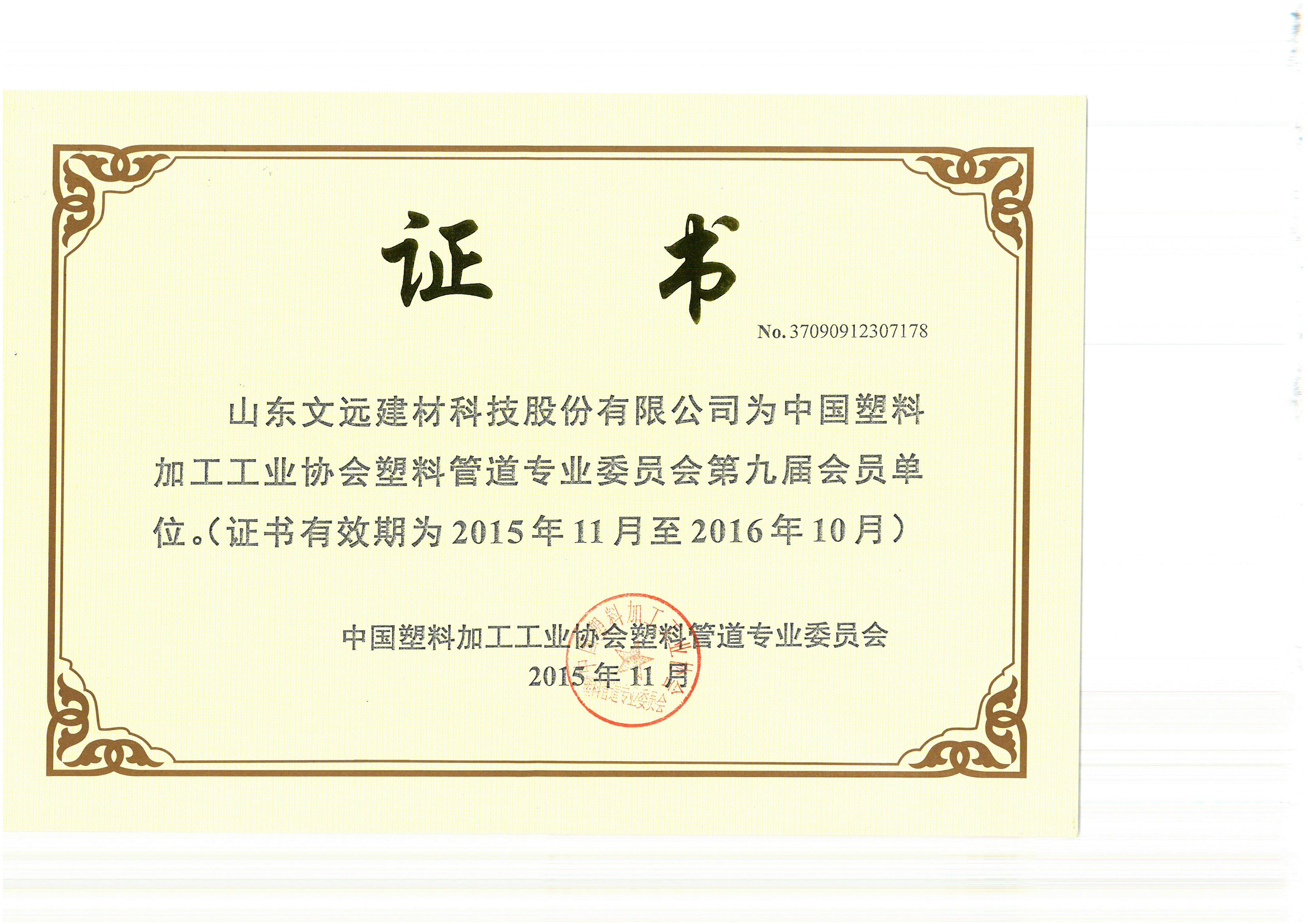 中国塑料加工协会会员单位